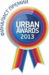 Urban Awards 2013: w / a «Wine House» the winner of the annual award in the category