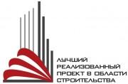 «Лучший реализованный проект года в области инвестиций и строительства» 2007